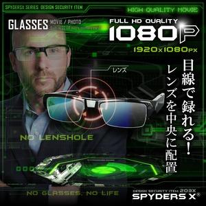 【防犯用】【超小型カメラ】【小型ビデオカメラ】 メガネ型 スパイカメラ スパイダーズX (E-280) 1080P ミラーコートレンズ 32GB内蔵 h02