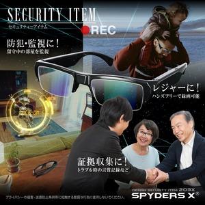 【防犯用】【超小型カメラ】【小型ビデオカメラ】 メガネ型 スパイカメラ スパイダーズX (E-280) 1080P ミラーコートレンズ 32GB内蔵 f05