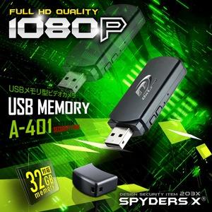 【防犯用】【超小型カメラ】【小型ビデオカメラ】 USBメモリ型カメラ スパイカメラ スパイダーズX (A-401) 1080P サイドレンズ 32GB対応 - 拡大画像