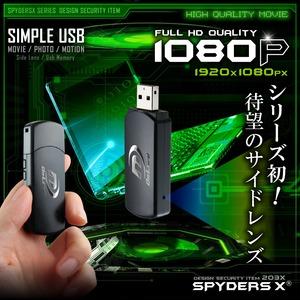 【防犯用】【超小型カメラ】【小型ビデオカメラ】 USBメモリ型カメラ スパイカメラ スパイダーズX (A-401) 1080P サイドレンズ 32GB対応 h02