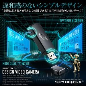 【防犯用】【超小型カメラ】【小型ビデオカメラ】 USBメモリ型カメラ スパイカメラ スパイダーズX (A-401) 1080P サイドレンズ 32GB対応 h03