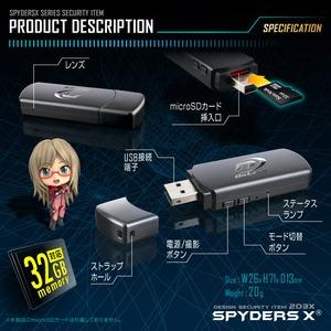 【防犯用】【超小型カメラ】【小型ビデオカメラ】 USBメモリ型カメラ スパイカメラ スパイダーズX (A-401) 1080P サイドレンズ 32GB対応 f04