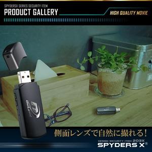 【防犯用】【超小型カメラ】【小型ビデオカメラ】 USBメモリ型カメラ スパイカメラ スパイダーズX (A-401) 1080P サイドレンズ 32GB対応 f05