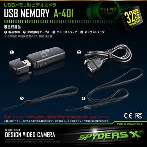 【防犯用】【超小型カメラ】【小型ビデオカメラ】 USBメモリ型カメラ スパイカメラ スパイダーズX (A-401) 1080P サイドレンズ 32GB対応 f06