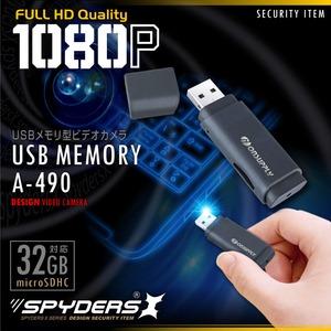 【防犯用】【超小型カメラ】【小型ビデオカメラ】 USBメモリ型カメラ スパイカメラ スパイダーズX (A-490) 1080P 写真5連写 32GB対応 - 拡大画像