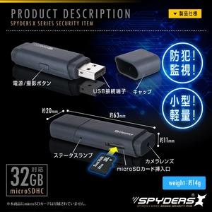 【防犯用】【超小型カメラ】【小型ビデオカメラ】 USBメモリ型カメラ スパイカメラ スパイダーズX (A-490) 1080P 写真5連写 32GB対応 f06