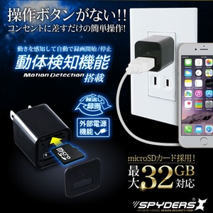【防犯用】【超小型カメラ】【小型ビデオカメラ】 USB-ACアダプター型カメラ スパイカメラ スパイダーズX (M-933α) 1080P コンセント接続 動体検知 32GB対応 h02