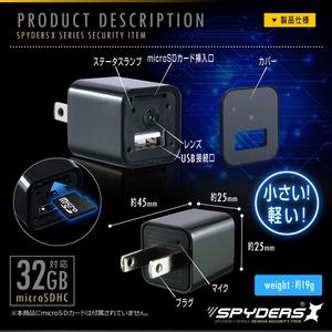 【防犯用】【超小型カメラ】【小型ビデオカメラ】 USB-ACアダプター型カメラ スパイカメラ スパイダーズX (M-933α) 1080P コンセント接続 動体検知 32GB対応 f06