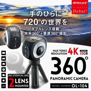 【小型カメラ】【360°カメラ】【ウェアラブルカメラ】【スポーツカム】【アクションカム】全天球 球面レンズ 両面レンズ 720°撮影 VR 4K/15fps 2.7K/25fps 高画質撮影 水平・垂直360° スマホ操作 パノラマ 写真 360パノラミックカメラ オンロード OnLord (OL-104) - 拡大画像