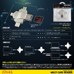 【iPhone】【iPad】【Android】 スマホ対応 カードリーダー Lightning ライトニング USB microUSB Type-C microSDカード 128GB 4 in 1 マルチカードリーダー (R002)