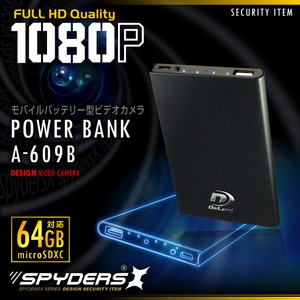 【防犯用】【超小型カメラ】【小型ビデオカメラ】 モバイルバッテリー型カメラ スパイカメラ スパイダーズX (A-609B) マットブラック スパイカメラ 1080P 64GB対応  - 拡大画像