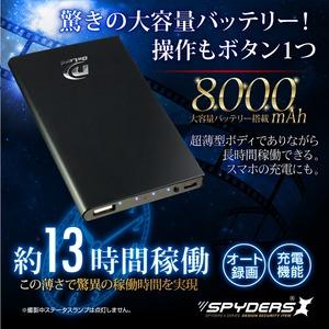 【防犯用】【超小型カメラ】【小型ビデオカメラ】 モバイルバッテリー型カメラ スパイカメラ スパイダーズX (A-609B) マットブラック スパイカメラ 1080P 64GB対応  商品写真2