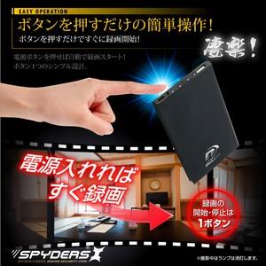 【防犯用】【超小型カメラ】【小型ビデオカメラ】 モバイルバッテリー型カメラ スパイカメラ スパイダーズX (A-609B) マットブラック スパイカメラ 1080P 64GB対応  商品写真4