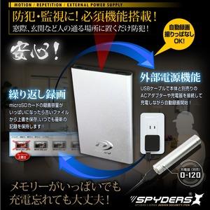 【防犯用】【超小型カメラ】【小型ビデオカメラ】 モバイルバッテリー型カメラ スパイカメラ スパイダーズX (A-609B) マットブラック スパイカメラ 1080P 64GB対応  商品写真5
