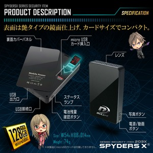 【防犯用】【超小型カメラ】【小型ビデオカメラ】 モバイルバッテリー型カメラ型 スパイカメラ スパイダーズX (A-611) 1080P 128GB対応 カードサイズ