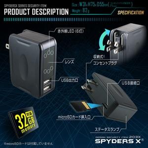 【防犯用】【超小型カメラ】【小型ビデオカメラ】USB-ACアダプター型 スパイカメラ スパイダーズX (M-944) 1080P 赤外線 オート録画 32GB対応