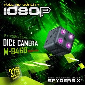 【防犯用】【超小型カメラ】【小型ビデオカメラ】サイコロ型 スパイカメラ スパイダーズX (M-946B) ブラック 1080P 赤外線暗視 動体検知 - 拡大画像