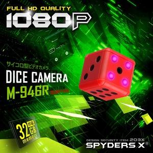 【防犯用】【超小型カメラ】【小型ビデオカメラ】サイコロ型 スパイカメラ スパイダーズX (M-946R) レッド 1080P 赤外線暗視 動体検知 - 拡大画像