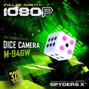 【防犯用】【超小型カメラ】【小型ビデオカメラ】サイコロ型 スパイカメラ スパイダーズX (M-946W) ホワイト 1080P 赤外線暗視 動体検知 - 拡大画像