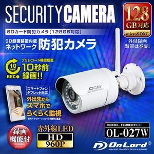 【監視カメラ】【SDカード防犯カメラ】【ネットワークカメラ】 強力赤外線LED 64GB対応 屋外 IP66相当 オンロード (OL-027W) SD録画装置内蔵 スマホ操作 プリレコード - 拡大画像