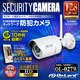 【監視カメラ】【SDカード防犯カメラ】【ネットワークカメラ】 強力赤外線LED 64GB対応 屋外 IP66相当 オンロード (OL-027W) SD録画装置内蔵 スマホ操作 プリレコード - 縮小画像1