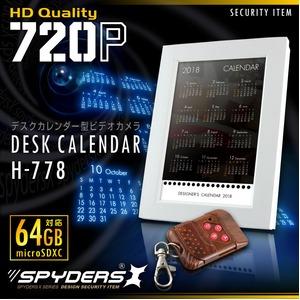 【防犯用】【超小型カメラ】【小型ビデオカメラ】 デスクカレンダー型カメラ フォトフレーム スパイカメラ スパイダーズX (H-778) 720P H.264 長時間録画 遠隔操作 - 拡大画像