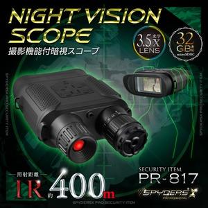 【防犯用】【暗視スコープ】【小型カメラ】 撮影機能付 双眼鏡型ナイトビジョン スパイカメラ スパイダーズX PRO (PR-817) 赤外線照射約400m 暗視補正 内蔵液晶ディスプレイ オープンファインダー 32GB対応 - 拡大画像