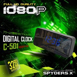 【防犯用】【超小型カメラ】【小型ビデオカメラ】  アラーム付置時計型カメラ スパイカメラ スパイダーズX (C-501) 1080P 強力赤外線 人体検知 - 拡大画像