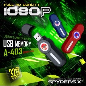 【防犯用】【超小型カメラ】【小型ビデオカメラ】 USBメモリ型カメラ スパイカメラ スパイダーズX (A-403B) ブラック 光るボタン 1080P 32GB対応 - 拡大画像