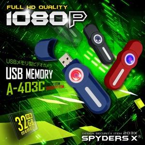 【防犯用】【超小型カメラ】【小型ビデオカメラ】 USBメモリ型カメラ スパイカメラ スパイダーズX (A-403C) ブルー 光るボタン 1080P 32GB対応 - 拡大画像