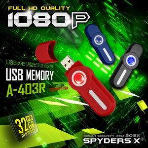 【防犯用】【超小型カメラ】【小型ビデオカメラ】 USBメモリ型カメラ スパイカメラ スパイダーズX (A-403R) レッド 光るボタン 1080P 32GB対応 - 拡大画像