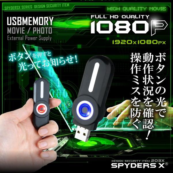 【防犯用】【超小型カメラ】【小型ビデオカメラ】 USBメモリ型カメラ スパイカメラ スパイダーズX (A-403R) レッド 光るボタン 1080P 32GB対応