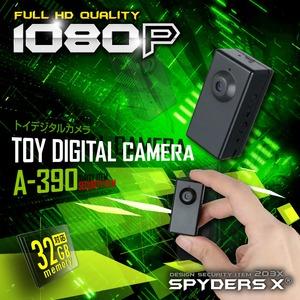 【防犯用】【超小型カメラ】【小型ビデオカメラ】トイカメラ トイデジ デジタルムービーカメラ スパイダーズX(A-390) 1080P 動体検知 32GB対応 - 拡大画像