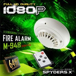 【防犯用】【超小型カメラ】【小型ビデオカメラ】  火災報知器型カメラ スパイカメラ スパイダーズX (M-948) 1080P 暗視補正 動体検知 リモコン操作 64GB内蔵 - 拡大画像
