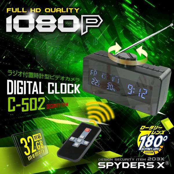 【防犯用】【超小型カメラ】【小型ビデオカメラ】 ラジオ付置時計型カメラ スパイカメラ スパイダーズX (C-502) 1080P 180°回転レンズ ラジオ機能