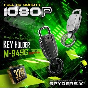 【防犯用】【超小型カメラ】【小型ビデオカメラ】 キーホルダー型カメラ スパイカメラ スパイダーズX (M-949G) ガンメタ 1080P 32GB内蔵