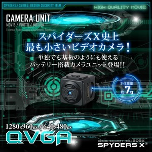 【防犯用】【超小型カメラ】【小型ビデオカメラ】 ビデオカメラユニット  スパイカメラ スパイダーズX (U-201)  動体検知 ミニサイズ