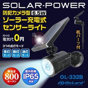 オンロード(OnLord) センサーライト 防犯カメラ型 ブラック 屋外防水 LED 人感センサー 太陽光発電 OL-332B - 拡大画像