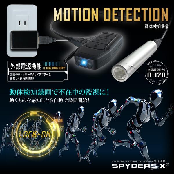 【防犯用】【超小型カメラ】【小型ビデオカメラ】 キーレス型カメラ スパイカメラ スパイダーズX (A-207) 1080P 可視光赤外線 動体検知
