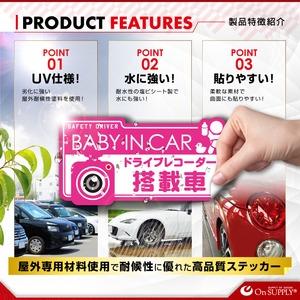 オンサプライ(On SUPPLY) 防犯 ドライブレコーダー ステッカー 「BABY IN CAR / 撮影中」 煽り運転抑止 OS-420 【10セット】