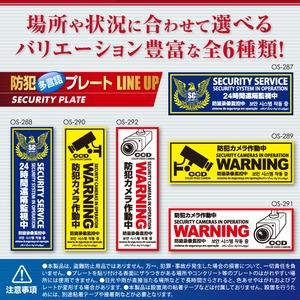 オンサプライ(On SUPPLY) 防犯 セキュリティ プレート「24時間遠隔監視中」 PP製 多言語対応 OS-288 【2枚セット】