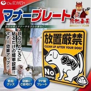 オンサプライ(On SUPPLY) 防犯 マナー プレート 「犬のフン 放置厳禁」 PP製 OS-502 モラル向上 【2枚セット】