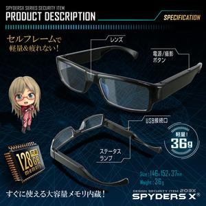 【防犯用】【超小型カメラ】【小型ビデオカメラ】 スパイダーズX メガネ型 1080P センターレンズ 128GB内蔵 スパイカメラ (E-290α)