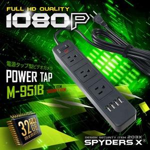 【防犯用】【超小型カメラ】【小型ビデオカメラ】 スパイダーズX 電源タップ型カメラ 1080P 32GB内蔵 スパイカメラ (M-951B) ブラック - 拡大画像