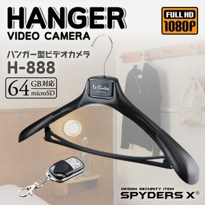 【防犯用】【超小型カメラ】【小型ビデオカメラ】 スパイダーズX ハンガー型 1080P 暗視補正 64GB対応 スパイカメラ (H-888) - 拡大画像