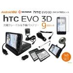【htc EVO 3D】 クレードル充電器&予備バッテリー&車載スタンド&カーチャージャー&液晶保護シート9点セット ISW12HT