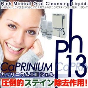 研磨剤不使用電動歯ブラシ対応ステイン除去剤 カプリニウム13ジェル 【10g×3本セット】 - 拡大画像