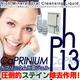 研磨剤不使用電動歯ブラシ対応ステイン除去剤 カプリニウム13ジェル 【10g×3本セット】 - 縮小画像1