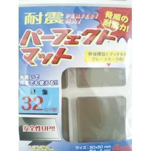 【テレビ用耐震マット】日本製 耐震パーフェクトマット 32インチ型 - 拡大画像
