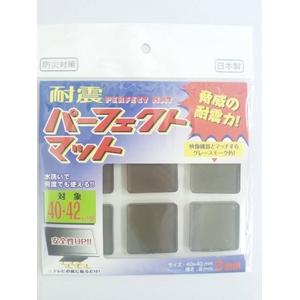 【テレビ用耐震マット】日本製 耐震パーフェクトマット 40、42インチ型 - 拡大画像